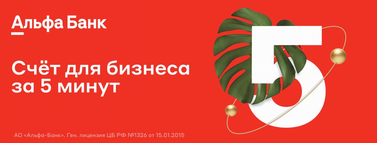 Реклама Альфа-Банка