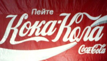 История «Кока-Колы» в СССР и России