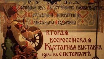 Вторая всероссийская кустарно-промышленная выставка 1913 г. в Петербурге